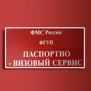 Паспортно-визовые службы Лодейного Поля