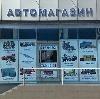 Автомагазины в Лодейном Поле