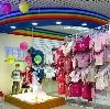 Детские магазины в Лодейном Поле